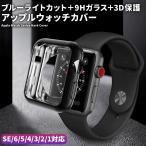 Apple watch カバー 保護 ケース series 6 5 4 SE アップルウォッチ ガラス 40mm 44mm 42mm 38mm 3 2