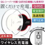 ワイヤレス充電器 置くだけ充電 iPhone8 iPhoneX Qi 無線充電器 パッド Galaxy note8 s8 s7 アイフォン8 アイフォン10 アンドロイド 急速充電