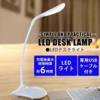 デスクライト デスクスタンド LEDデスクライト 調光