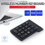 ショッピングキーボード ワイヤレス テンキー コンパクトテンキーボード 2.4G 無線 PC USB Windows iOS Mac MU10KEY