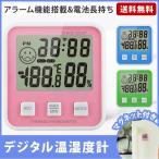 温湿度計 卓上 マグネット デジタル マルチ 温度計 湿度計 時計 目覚まし アラーム 多機能 大画面 スタンド 簡単操作