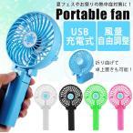 扇風機 小型 充電式 折りたたみ ハンディ 手持ち USB 卓上 USB扇風機 卓上扇風機 持ち運び コンパクト 角度調節可能 デスクファン ミニファン ミニ扇風機