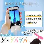 扇風機 小型 スマートフォン iPhone Android Micro USB式 ハンディ 手持ち 強力 ミニファン ミニ扇風機 夏物 充電 スマホ扇風機