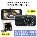 ドライブレコーダー 前後2カメラ ドラレコ フルHD 高画質 広角 1080P 170度 Gセンサー搭載 充電式にも 駐車監視 動体検知 前後カメラの画像