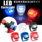 LED 自転車 ライト シリコン 自転車ライト 小型ライト ライト サイクルライト 防水LEDライト 自転車用ライト おしゃれ フロントライト テールライト
