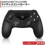 ワイヤレスコントローラー Nintendo Switch 対応 コントローラ 任天堂 スイッチ/Win対応 ジャイロセンサー搭載 振動 TURBO機能