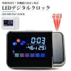 プロジェクタークロック LED 目覚まし時計 デジタルクロック  卓上 温度計 湿度計 アラーム カレンダー 天気 5機能搭載 大画面 スタンド
