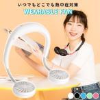 首かけ扇風機 ミニ扇風機 携帯 ポータブル  肩 掛け 小型