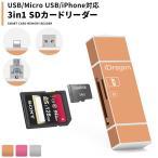 3in1 カードリーダー usb sdカード スマホ カードリーダー iphone android対応 Lightning Micro USB メモリー データ移行 バックアップ