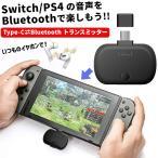 bluetooth Switch PS4 トランスミッター Type-C 変換 スイッチ トランスミッター マルチポイント 無線音声送信 ブルートゥース