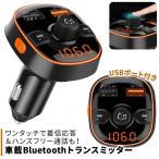 トランスミッター Bluetooth 車 レシーバー ブルートゥース5.0 ワイヤレス 高音質 ハンズフリー通話が出来る 急速充電 カーチャージャー