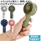 ハンディファン ミニ扇風機 携帯扇風機 小型 静音 充電式 手持ち 卓上 持ち運び コンパクト おしゃれ かわいい デスクファン ミニファン