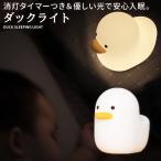 ナイトライト デスクライト 寝室 赤ちゃん かわいい 授乳 タイマー ランタン ダック アヒル おしゃれ コンセント LED USB 充電式