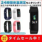 スマートウォッチ 体温測定 腕時計 レディース 血圧測定 防水 android 歩数計 体温計 line 着信通知 ランニング iPhone