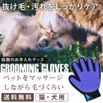 ペット グルーミング グローブ 手袋 ブラシ お手入れ 抜け毛 毛玉 除去 犬 猫 用 マッサージ ペット用ブラシ