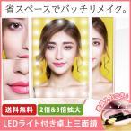 三面鏡LEDライト付き 女優ミラー 卓上ミラー 化粧鏡 2倍&3倍拡大鏡付き 収納に便利な折りたたみ式 角度調整可能 スタンド式 ブライトミラー