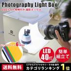 撮影ボックス 折りたたみ式 LED照明付 LED 40灯 写真撮影用テントボックス 簡易組立 撮影ブース 撮影キット 撮影セット 撮影スタジオ バックスクリーン