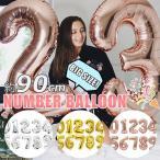 ビッグナンバーバルーン 誕生日 風船 飾り付け 安い 約90cm パーティー バースデー 記念日 お祝い 周年イベント かわいい プレゼント