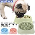 フードボウル 早食い防止 犬 食器 猫 ペット エサ入れ 餌 スローフード 丸飲み 防止 ペット用品 ペットグッズ ドッグフード 餌皿