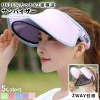 UV サンバイザー レディース おしゃれ 車 サンバイザー 自転車 雨 サンバイザー クリア レインバイザー UV フェイスカバー スポーツ UV 帽子 紫外線