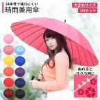 傘 レディース おしゃれ 晴雨兼用 レディース 傘 大きめ 長傘 レディース 雨傘 レディース 濡れると桜柄が浮き上がる UVカット 日傘 おしゃれ 長傘
