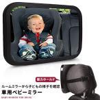 車用 ベビーミラー アクリル鏡面で安心 工具不要 簡単取付 ガラス飛散防止 赤ちゃん 車 ミラー インサイトミラー 車載 子供 車内ミラー  カー用品