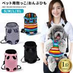 犬 抱っこ紐 おんぶひも スリング ペット用リュック バッグ 抱っことおんぶで使える2WAY メッシュ 通気性抜群 着脱楽々 散歩 キャリーバッグ 小型犬 ペット用品