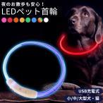 首輪 犬 光る ペット LEDライト 猫 USB充電式 小型犬 中型犬 大型犬 35cm 50cm 70cm ペット用品 ドッググッズ 安全