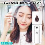 ハンディミスト フェイススチーマー 携帯 加湿器 美顔器 スチーム 携帯用 保湿 美容器 スプレー 乾燥肌 毛穴ケア スキンケア 化粧直し USB充電式
