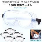 保護メガネ 防護メガネ 保護ゴーグル メガネの上から 眼鏡 飛沫防止 ウィルス 作業 マスク併用 花粉 オーバーグラス 曇り止め 曇りにくい めがね