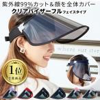 サンバイザー レディース UVカット コロナ フェイスガード レインバイザー 飛沫防止 日よけ 日焼け 帽子 紫外線 自転車 ゴルフ 男女兼用