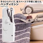 ハンディミシン 電動 ハンドミシン 電動ミシン コンパクト 手作り マスクに ガーゼマスク 裁縫道具 軽量 乾電池式 携帯