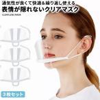 クリア マスク 衛生 フェイスガード 3個セット フェイスシールド 透明 マスク 飛沫対策 繰り返し使える 飲食店 美容室 接客 医療