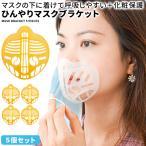 マスク プラケット ブラケット マスク フレーム 5点セット 3d ひんやりブラケット 夏用 鼻筋マスククッション メイク崩れ防止 呼吸がしやすい