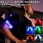 LED アームバンド 2個セット ランニング ライト ジョギング 夜間 点滅 電池式 光る 高輝度 トレーニング 運動 反射バンド 安全 自転車