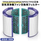 ダイソン 交換 フィルター 互換 dyson TP DP HP 空気清浄機 TP04 DP04 HP04 HP05 TP05 活性炭フィルター 非純正
