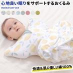 ベビー おくるみ スワドル コットン 赤ちゃん スリーパー 寝ぐずり 対策 新生児 綿100% 通気性抜群 オールシーズン使える ベビースワドル