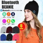 Bluetooth ビーニー ヘッドホン イヤホン内臓 帽子 ニットキャップ ニット帽 スピーカー ハンズフリー イヤホン 通話 オーディオ 音楽 ワイヤレス iPhone