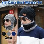 ニット帽 ネックウォーマー 2点セット ニットキャップ メンズ レディース 帽子 防寒 冬 裏起毛 男女兼用 ニット帽子 30代 40代 50代