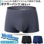 ボクサーパンツ メンズ 3枚セット シームレスパンツ ローライズ アンダーウェア 速乾 夏 涼感 アイスシルク素材 男性用 父の日 ギフト プレゼント