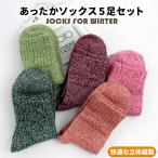 レディース 靴下 暖かい 綿 5足セット ショートソックス ロークルー 冷えとり おしゃれ 厚手 防寒対策 冬 秋 春 おしゃれ かわいい