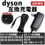 ダイソン dyson 互換充電器 ACアダプター 充電器 DC30 DC31 DC34 DC35 DC44 DC45 DC58 DC59 DC61 DC62 DC74 V6 V8シリーズ 日本コンセント対応