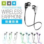 高音質 iPhone7対応 Bluetooth4.1 ワイヤレス イヤホン スポーツ 両耳 Bluetooth ブルートゥース 防水 防汗 イヤホン iphone