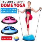 チューブロープ付き 半円型バランスボール 空気入れ付 体幹 トレーニング ヨガ ピラティス フィットネス ダイエット メタボ対策