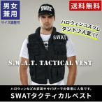 SWAT タクティカルべスト スワット コスプレ サバゲーからコスプレまで SWATタグ大小1個ずつ付属 メンズ レディース 兼用 ハロウィンコスプレ