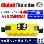 iRobot Roomba ルンバ XLife 互換 バッテリー 14.4V 大容量 3.5Ah 3500mAh 高品質 長寿命 セル 500 600 700 800 シリーズ対応 互換品