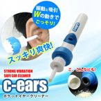 電動耳かき ポケットイヤークリーナー 耳かき 耳掃除 耳掃除機 電動吸引耳クリーナー アイイヤーズ i-ears