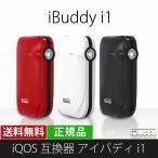 ショッピング電子タバコ 電子タバコ iBuddy i1 Kit 正規品 アイバディ・アイワン・キット 万能加熱式タバコ iqos(アイコス)の互換機として使用可 ヴェポライザー