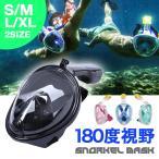 シュノーケル マスク 180°超広角 曇り止め GoPro対応 水中撮影用 男女兼用 ゴーグル マスク フルフェイス型