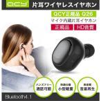 Bluetooth イヤホン 高音質 QCY Q26 Bluetooth 4.1 ワイヤレスイヤホン Q26 正規販売店 マイク内蔵 ハンズフリー通話 防滴仕様 軽量 メーカー保証1年間